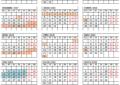 Calendari del curs 2017-2018